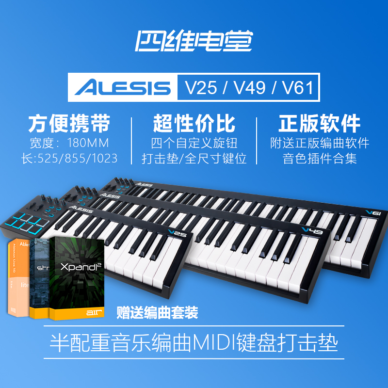 Music Composition Midi Keyboard Half Balance V25/49/61 Key Controller Strike Pad Presentation Pedal