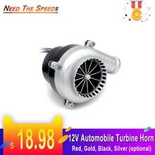 110дб 12 В турбинный электронный автомобильный рожок моделирование клапан сброса давления громкий Воздушный Рог авто мотоцикл звук выдув аналоговый