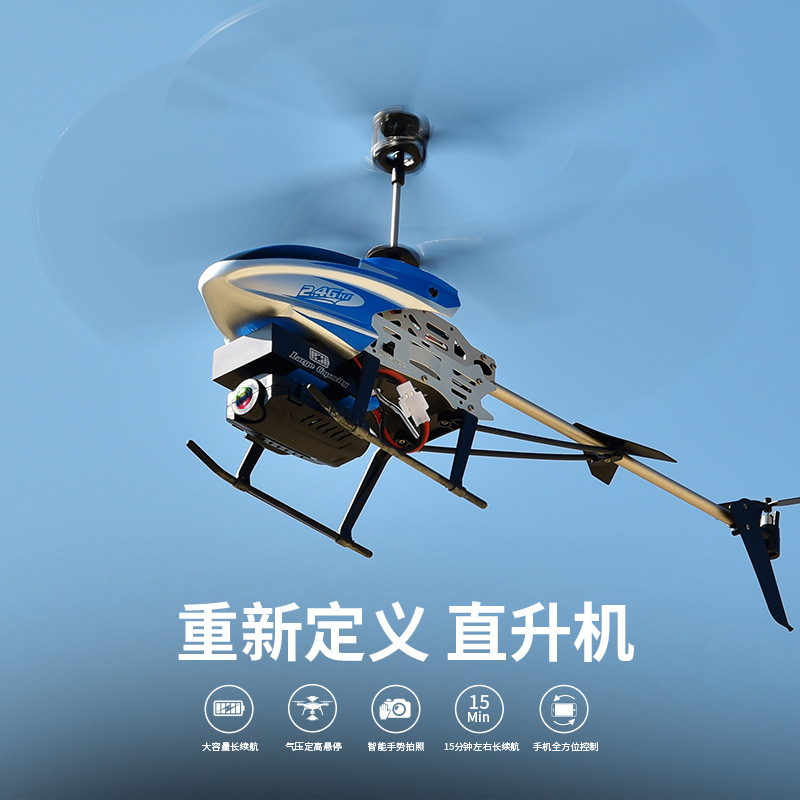 Remote Control Helicopter Set High Long High-definition Aerial Photography Life Aircraft Unmanned Aerial Vehicle Drop-resistant