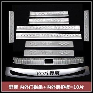 Крышка для заднего бампера из нержавеющей стали, крышка для двери автомобиля, внутри и снаружи, порог для Skoda yeti 2016-2019, Стайлинг автомобиля