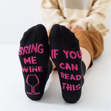 Custom Wine Socks If You Can Read This Bring Me A Glass Of Wine Autumn Spring Winter 2020 Halloween Christmas Gift Sock Dropship bring wine request sentence color block ankle socks