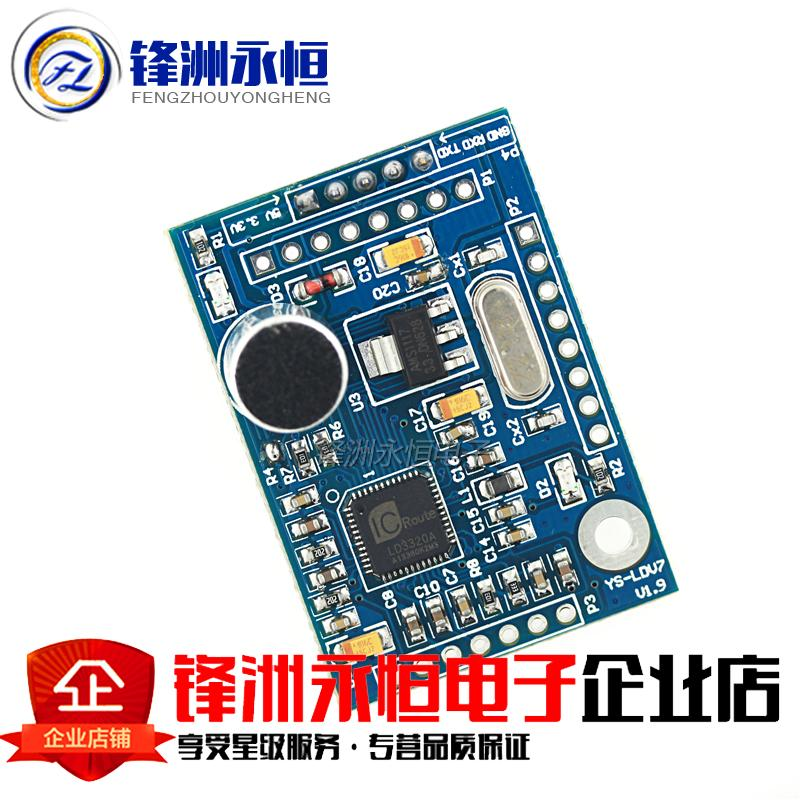 Selling speech recognition module LD3320 with integrated microcontroller, IO (LDV7) Technical Support