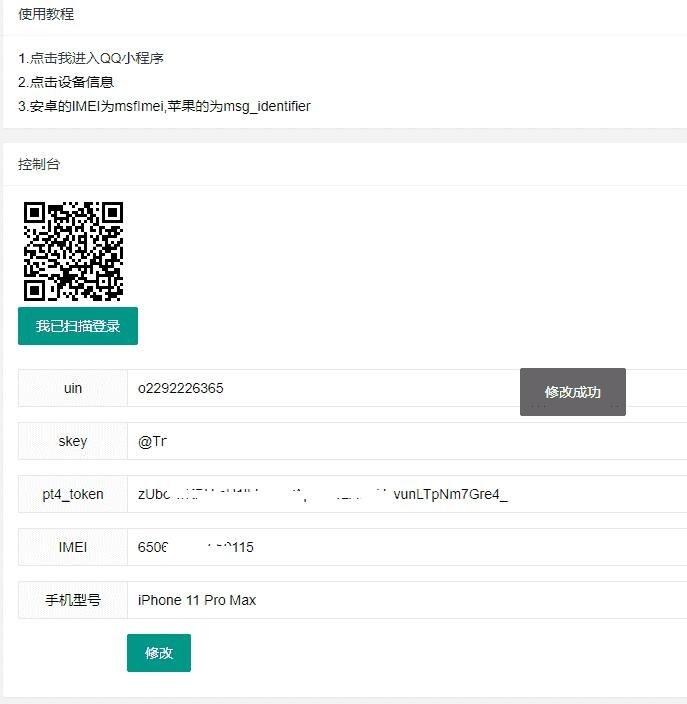 网页自定义iPhone11修改QQ在线状态源码