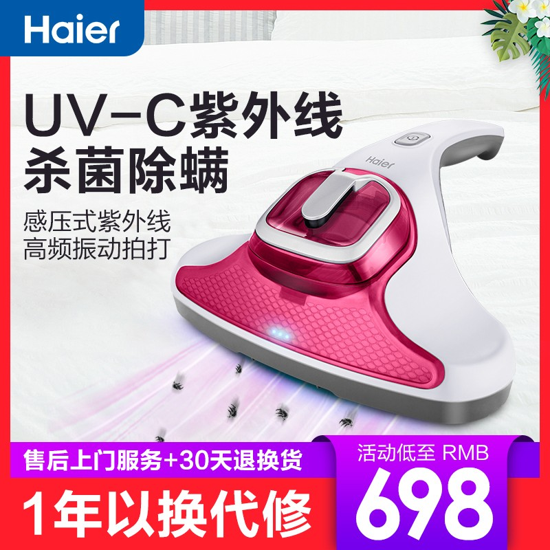 Haier Household Small Bed Acaricide Removal Instrument ZC401R Bed Acaricide Removal Vacuum Ultraviolet Sterilizer