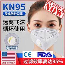 DHL n95masks masque enfant lavable dust face for kids mascara lavavel mascarilla facial filter maseczki maskes valve