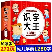 Детские грамотности книга китайский книга для детей, в том числе экземпляров Libros пиньинь картина каллиграфия обучение китайский иероглиф слова книги