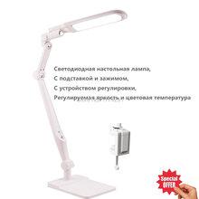 Высококачественный светодиодный Настольный светильник дизайнерская