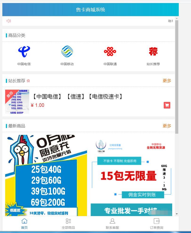 最新流量卡銷售網站最新源碼 支持開通分站
