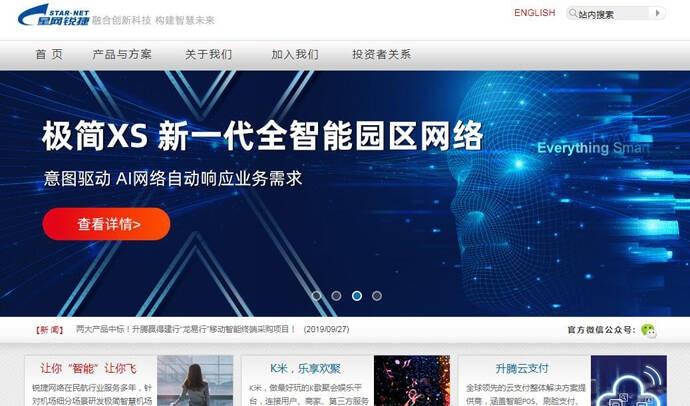 福建星網銳捷通訊股份有限公司