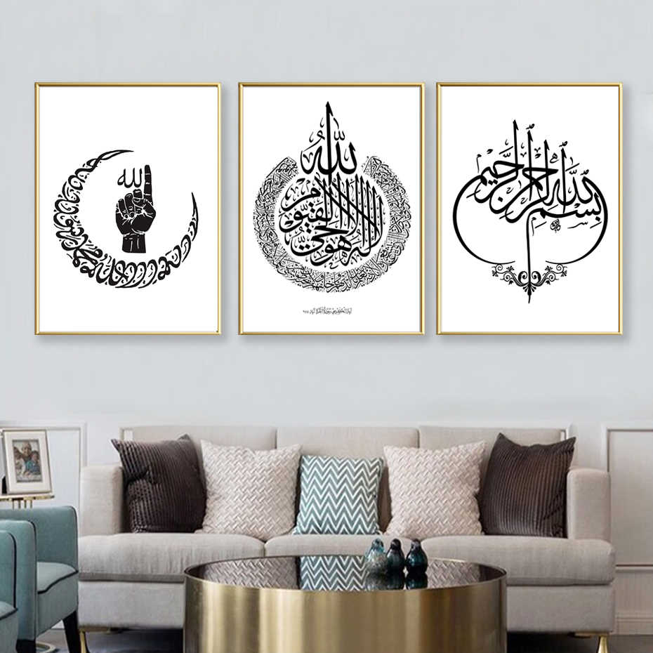 Modern Islamic Wall Art Arabic Muslim Canvas Paintings Posters and Prints Interior Pictures for Office Living Room Home Decor