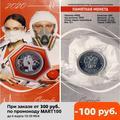 Монета 25 рублей 2020 Медики Посвященна труду врачей Цветная вариант 2