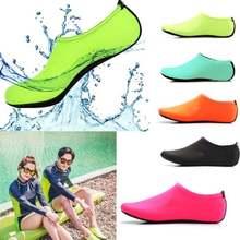 Носки для воды обувь плавания Нескользящие Дышащие носки морского