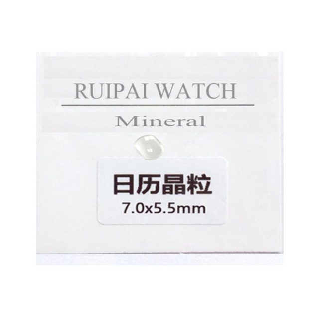 7.0mm5.5mm mineral