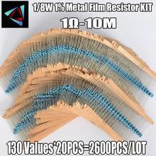 2600 шт., 130 значений, 1/8 Вт, 0,125 Вт, 1% Металлические пленочные резисторы, стартовый набор резисторов, Ассортимент комплектов, фиксированные конд...