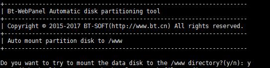 宝塔面板教程大全–宝塔linux面板安装前磁盘挂载
