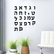DIY Hebrew Alphabet Letters Removable Wall Art Decor Decal Vinyl Stickers Bedroom accessories hebrew home art decor