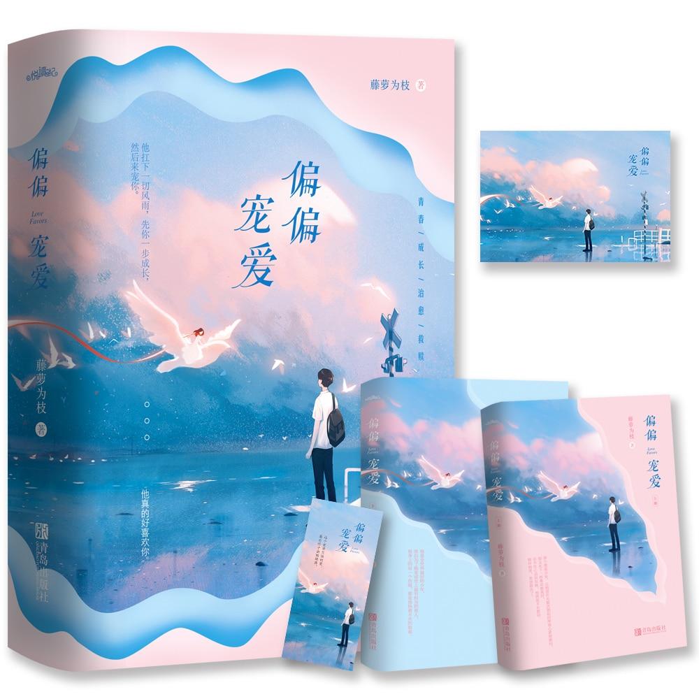 2 Books/Set   Love Favors Novel By Teng Luo Wei Zhi  Romance Love Fiction Book Postcard Bookmark Gift