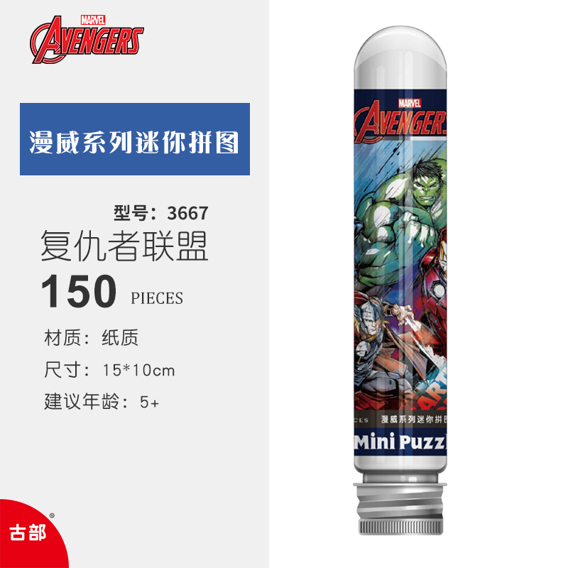 Disney Avengers 150 piece test tube puzzle mini piece Game Toys for Children Adults Learning Education Brain Teaser Jigsaw 3