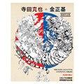 Ким Чжун Ги + Терада Кацуя коллекция иллюстраций книга Ким Чжун-Ги работает эскиз рукопись линия Рисование книга