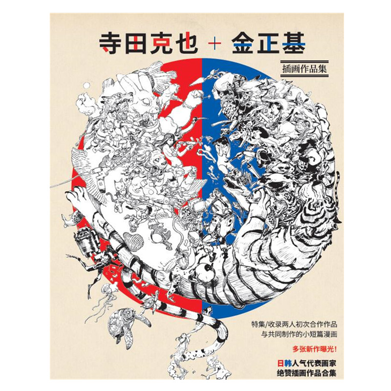 Kim Jung Gi + Terada Katsuya Illustration Collection Book Kim Jung-Gi Works Sketch Manuscript Line Drawing Book