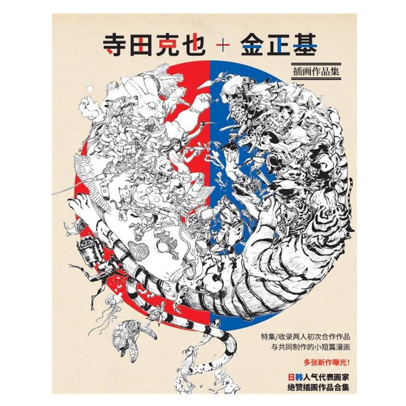 kim jung gi terada katsuya ilustracao colecao livro kim jung gi obras esboco manuscrito linha de