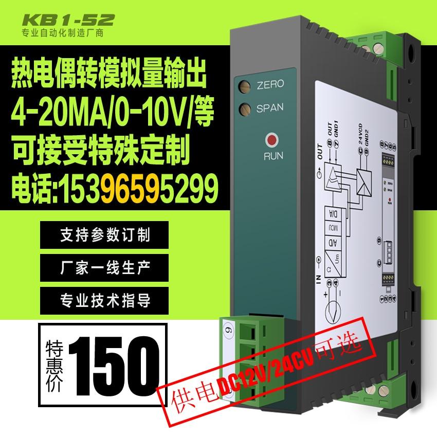 Transmetteur de Signal de température Thermocouple k-type à 4-20mA mesure analogique de courant convertisseur de température isolé 0-10V