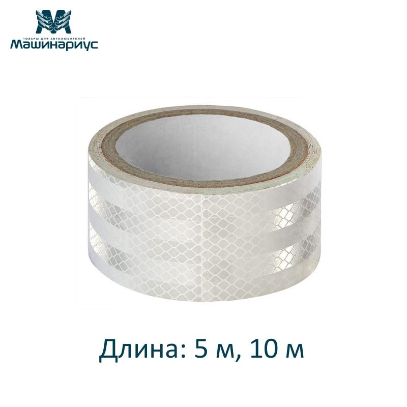 Reflective tape, white, length 5/10 m, width 5 cm