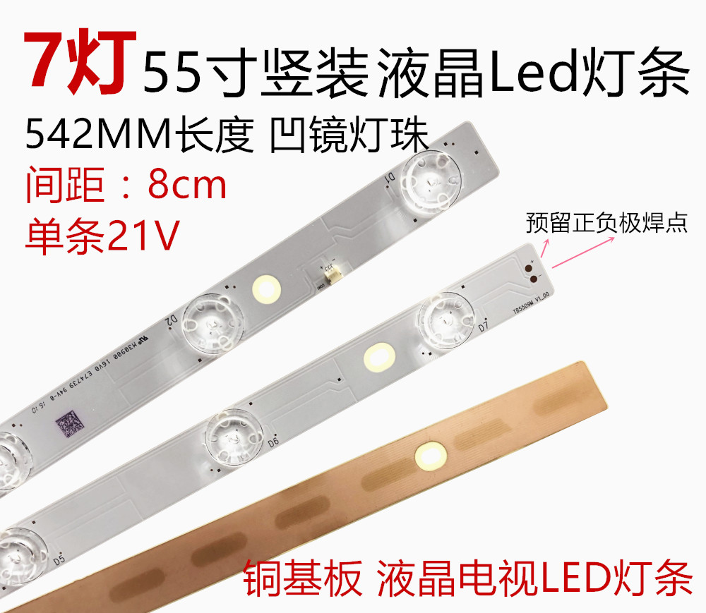 10Pieces/lot FOR 7-lamp concave mirror 3V general-purpose led LCD TV backlight bar <font><b>TB5509M</b></font> 54cm 7-lamp series LED lamp image