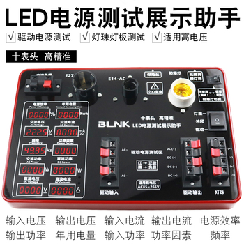 LED switch power supply drive test power meter box equipment tool repair assistant aging light meter