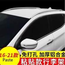 Для Nissan Qashqai 2016-2021 автомобильный Стайлинг алюминиевый сплав багажник на крышу боковые рейки на крышу APair чехол подходит для JA