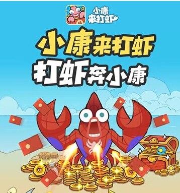 小康来打虾:陀螺世界升级版,每升一级都有红包奖励,这次能赚到钱吗?