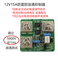 12V15A Lightning Protection Anti surge Suppressor Anti spike Voltage Module Surge Surge Overvoltage Protection Relay