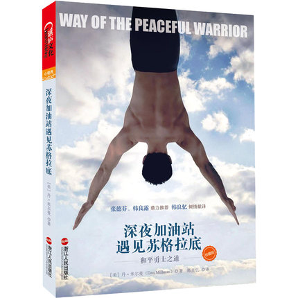 The Way Of The Peaceful Warrior Inspiration Book In Chinese Edition
