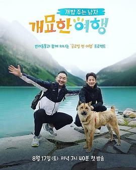 喂狗飯的男人3-奇妙的旅行/喂狗糧的男人