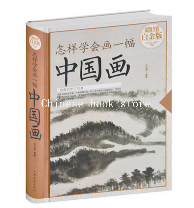 Chinese Basic Painting Book How To Learn To Draw A Chinese Painting Skills Comprehensive Textbook Of Landscape Flowers Fruits