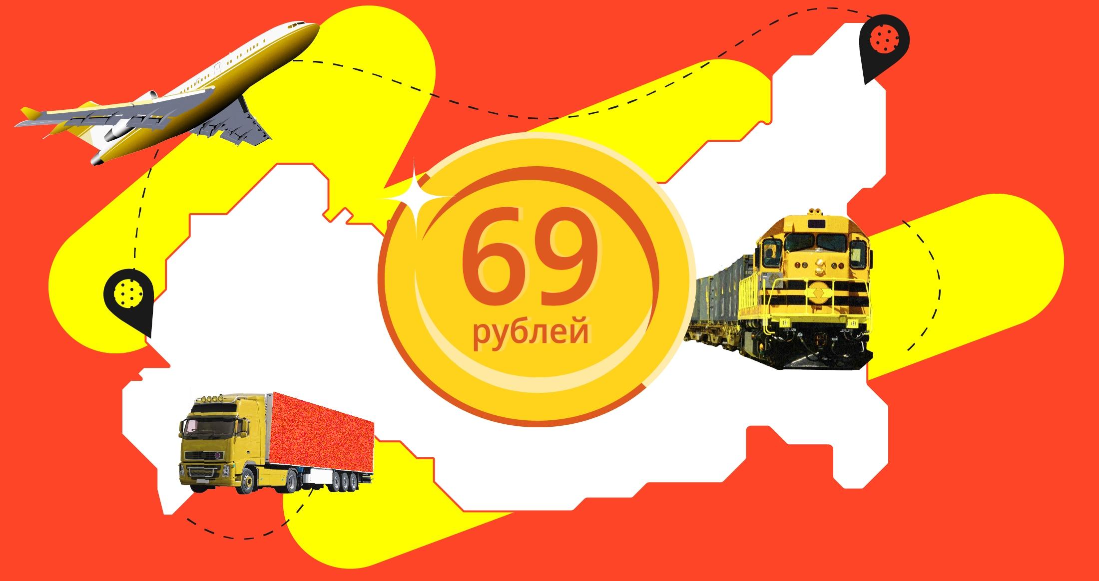 Как доставлять заказы по всей России за 69 рублей