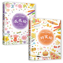 Introduction to Cute Colored Pencil Painting Books: Flower + Food Drawing Skill Book Color Lead Drawing Pencil Drawing Painting