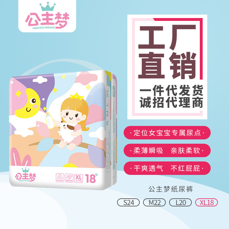Princess Dream XL Newborn Baby Diapers Dry And Clean Plus Ultra-thin Breathable Baby Girls For Baby Diapers Batch