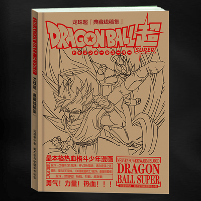 192 Page Anime Dragon Ball Antistress Colouring Book For Adults Children Relieve Stress Painting Drawing Coloring Book Gifts