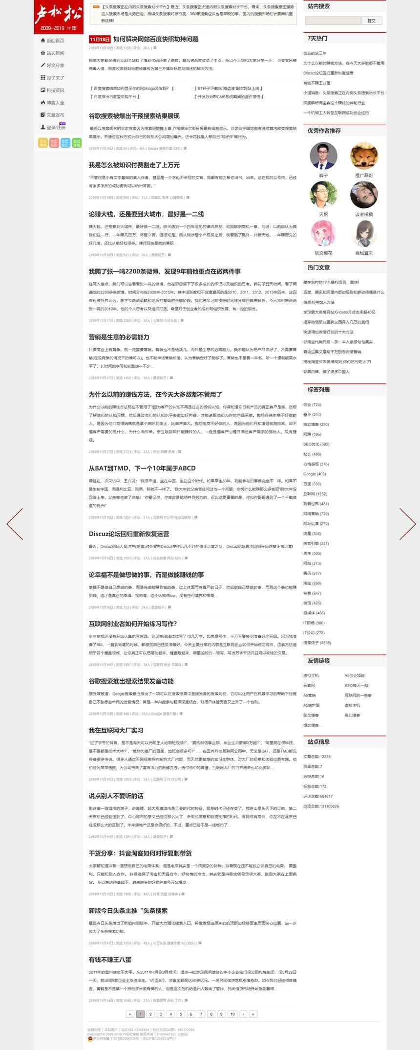 2019款仿卢松松WordPress个人博客主题Luss V1.22_源码下载免费,破解模板