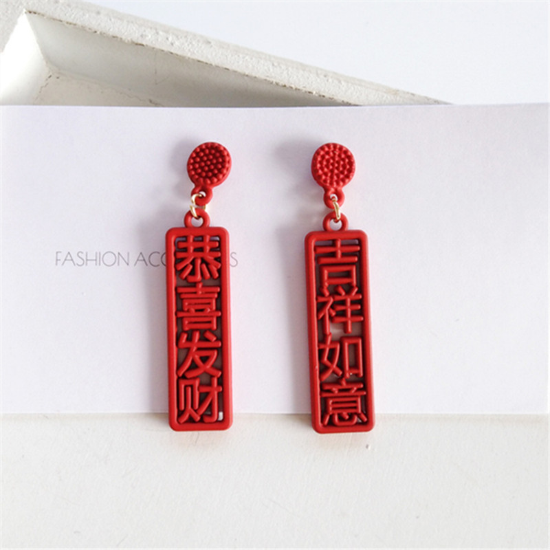Fashion Good Lucky For You Congratulation Dangle Earrings Cute Romantic Chinese Characters Earrings New Year Jewelry Making
