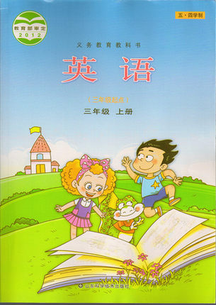 2019 Shandong Version Five Four Length of Schooling Primary School 3 Third Grade English Book Textbook Teaching Materials 54 of|  - title=