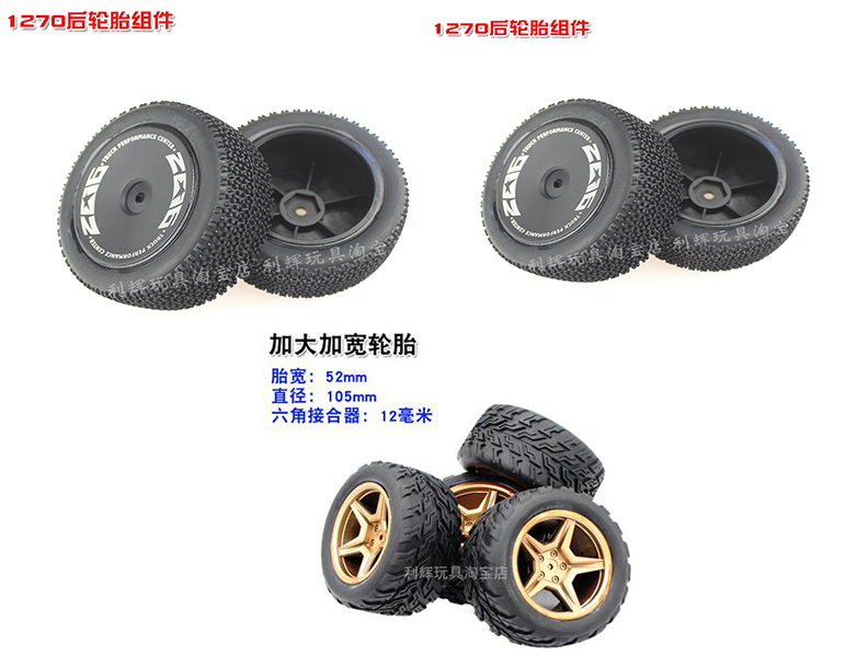 WLtoys 144001 12428-A 12428-B 12428-C RC Car Spare Parts Widening Tire