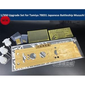 1/350 масштаб обновления деталей набор для Tamiya 78031 японский линкор Мусаши модель TMW00121