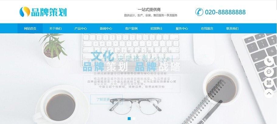 【织梦设计企业模板】品牌策划设计企业通用类企业网站DEDECMS自适应手机源码