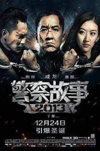 警察故事2013(粤语)[BD]