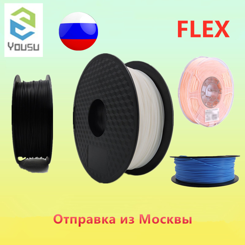 Poste de russie! YouSu FLEX haute qualité 1.75mm 0.5kg/1kg FLEX 3d imprimante filament 3d filament 3d imprimante matériaux