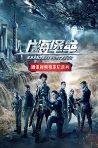 上海堡垒腾讯视频独家纪录片[HD]