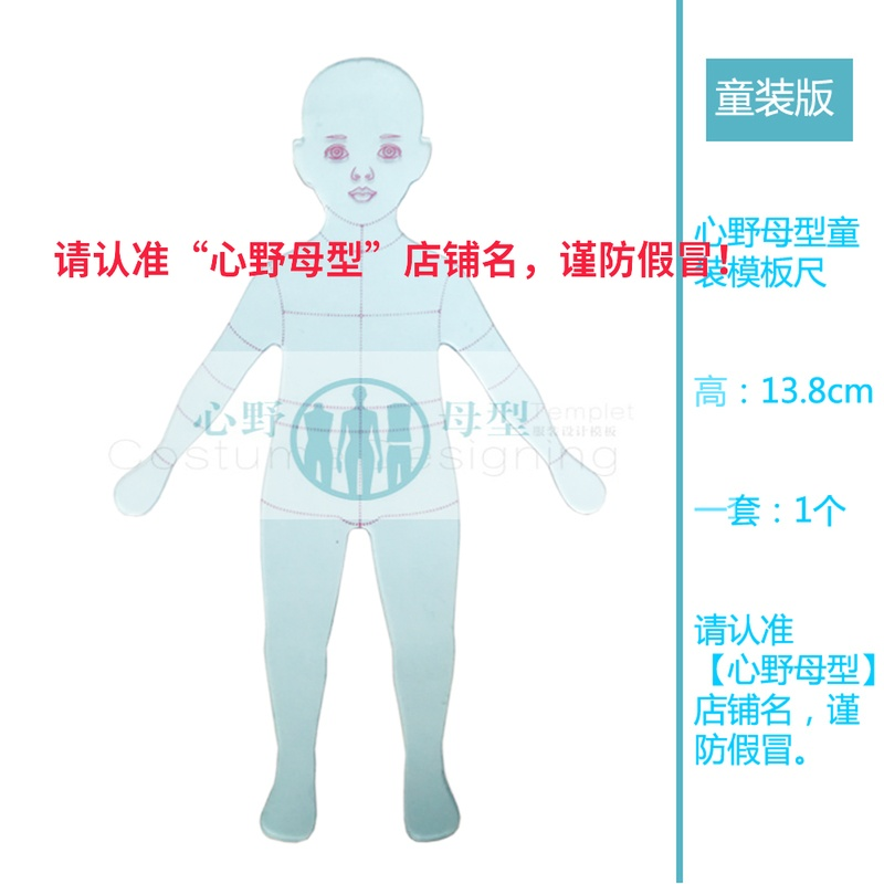 Children Clothing Design Mold Effect Style Template Ruler Fashion Hand-painted Renderings Human Body Ruler