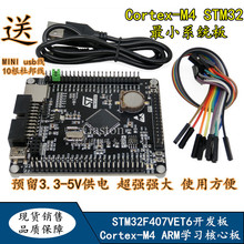 STM32F407VET6 Development Board Cortex-M4 STM32 System Board ARM Learning Core Board